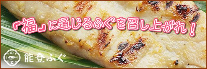 能登ふぐロゴ ふぐ味噌漬け調理例の写真 「福」に通じるふぐを召し上がれ!
