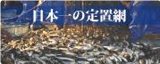 日本一の定置網ボタン
