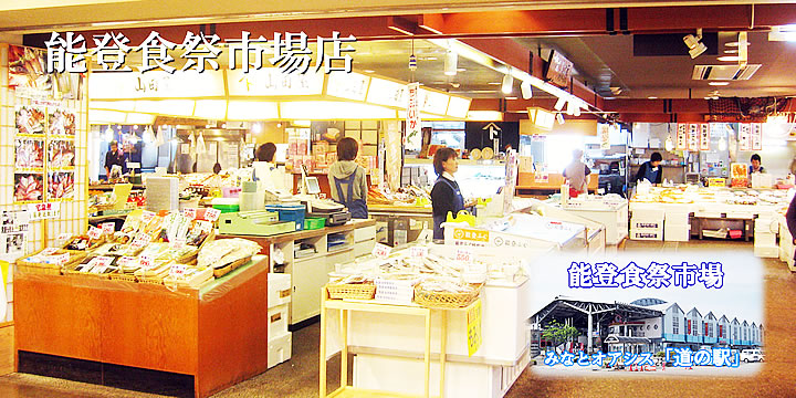 能登食祭市場店 山田屋の店内の写真