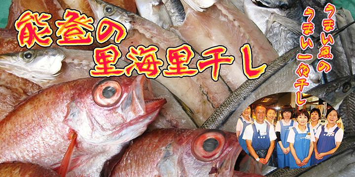 能登の里海里干し うまい魚の うまい一夜干し